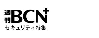 BCN セキュリティ特集