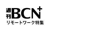 【リモートワーク特集】