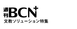 【文教ソリューション特集】