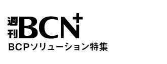 【BCPソリューション特集】