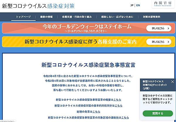 日本マイクロソフト、内閣官房の新型コロナ対策サイトにFAQチャット ...