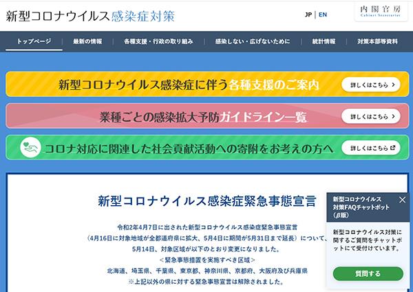 日本マイクロソフト、新型コロナ対策で内閣官房と協定   週刊BCN+