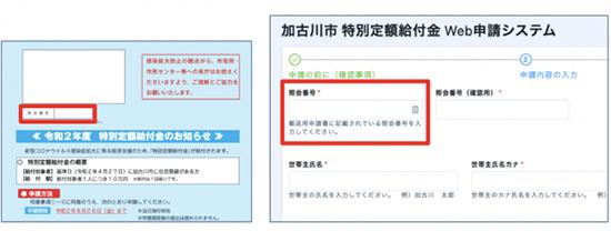 加古川 市 10 万 円 給付