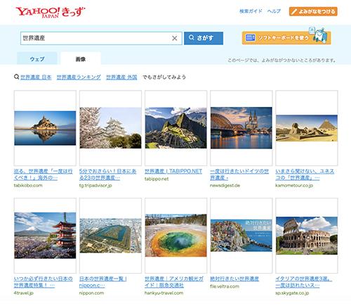 きっず やふー Yahoo!きっず、18歳未満ユーザーにも「Yahoo! JAPAN