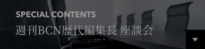 週刊BCN歴代編集長座談会