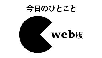 hitokoto_s.jpg