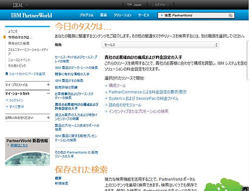 日本IBMのパートナー支援プログラム「IBM PartnerWorld」、簡単登録で