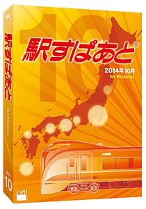 駅すぱあと(Windows)2014年10月