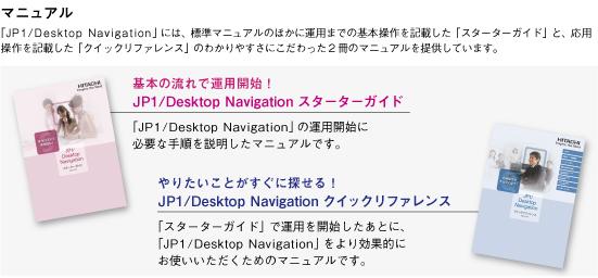 用意した2種類のマニュアルで、ユーザーの導入・運用を支援する